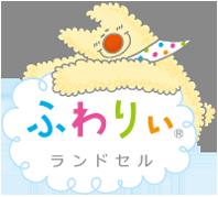 ランドセルふわりぃのロゴ