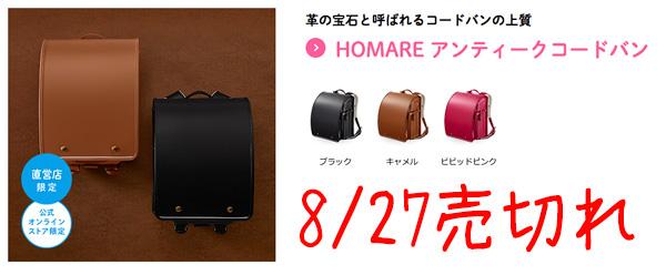 HOMARE-アンティークコードバン