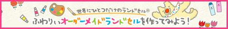 協和 ふわりぃ公式サイト