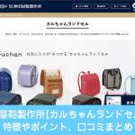 神戸屋鞄製作所【カルちゃんランドセル】の特徴やポイント、口コミまとめ
