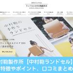中村鞄製作所【中村鞄ランドセル】の特徴やポイント、口コミまとめ
