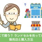 どこで買う?ランドセルを売っている販売店と購入方法