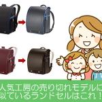 今年も早々に売切れの【鞄工房山本】のランドセルを買いそびれたら【フジタ】へ急げ!