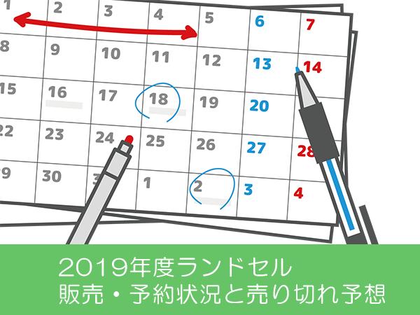 2019年度ランドセル販売・予約状況と売り切れ予想