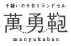 萬勇鞄のロゴ