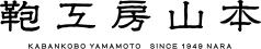 鞄工房山本のロゴ