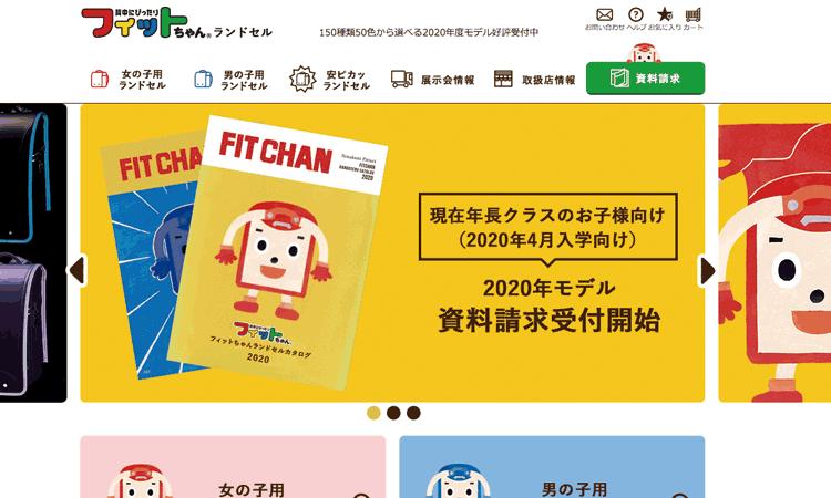 フィットちゃんのランドセル公式サイト