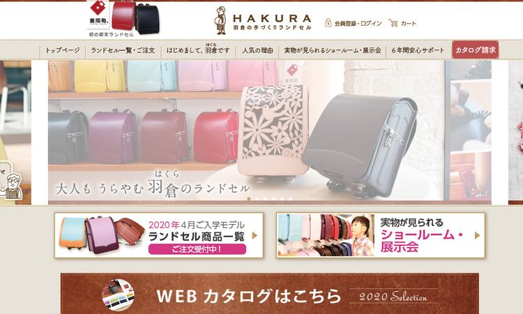 羽倉(HAKURA)のランドセル公式サイト