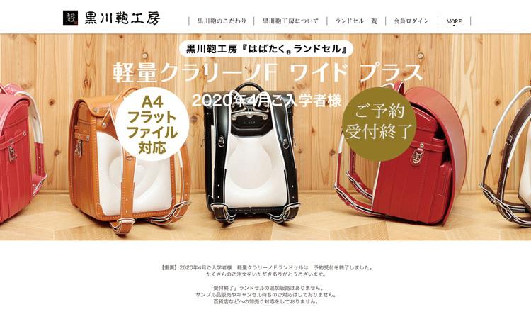 黒川鞄のランドセル公式サイト