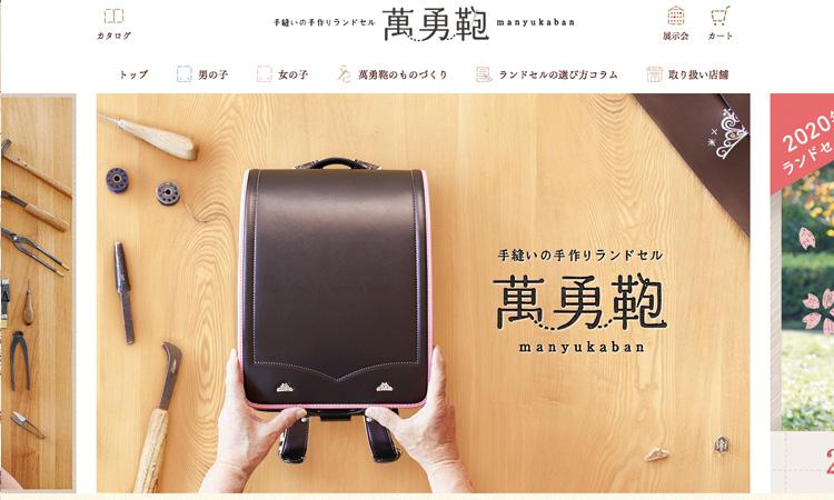 萬勇鞄のランドセル公式サイト