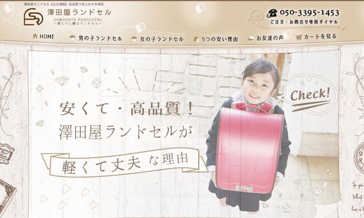 澤田屋のランドセル公式サイト