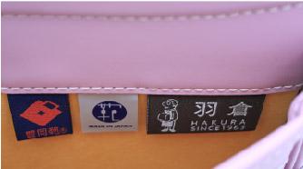 このタグが、日本一のかばん生産の町・豊岡が認めた証です。