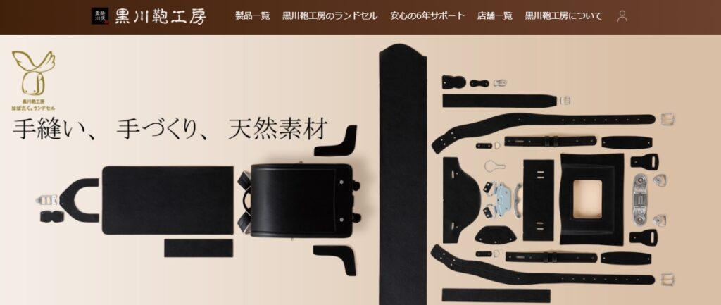 黒川鞄工房トップイメージ