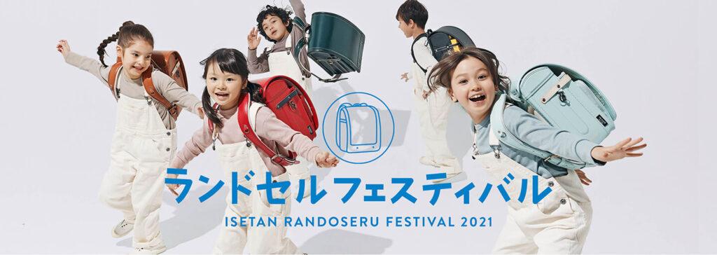 三越伊勢丹ランドセルフェスティバル2021